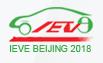 展会标题图片:2018第十四届北京国际节能与新能源汽车及充电桩展览会