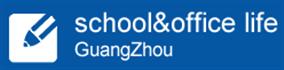 展会标题:2018广州国际文具及办公用品展览会