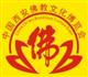 展会标题:2018中国(西安)佛教文化博览会