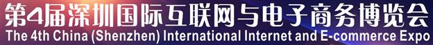 展会标题:2018年深圳国际互联网与电子商务博览会