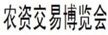 展会标题:2018中国(临沂)农资交易博览会 2018第十届中国(临沂)农业机械博览会