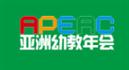 展会标题:2018亚洲幼教年会暨学前教育产业年展