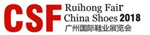 展会标题:2018中国广州国际鞋业展