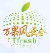 2018亚洲果蔬产业博览会