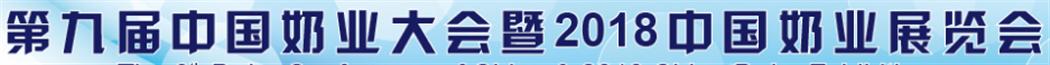 展会标题:2018第九届中国奶业大会暨2018中国奶业展览会