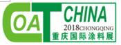 展会标题:中国(重庆)国际涂料、油墨及胶粘剂展览会