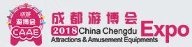 展会标题图片:2018中国(成都)景点乐园及游乐设施博览会