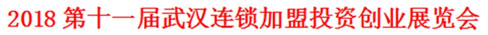 展会标题:2018第十一届中部(武汉)连锁加盟投资创业展览会