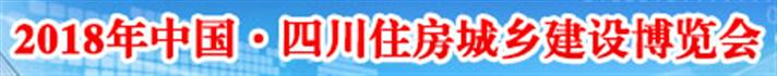 展会标题:2018中国四川住房城乡建设博览会成都成品住宅配套产品暨智能家居展