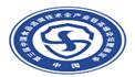 展会标题:2018中国(北京)食品追溯技术全产业链高峰论坛暨展览会