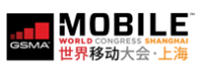 展会标题:2018年世界移动通信博览会