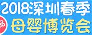 展会标题:2018深圳母婴博览会