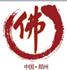 展会标题:2018中原国际佛教文化暨佛事用品博览会