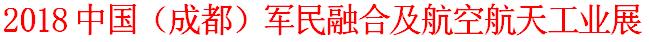 展会标题图片:2018中国(成都)军民融合及航空航天工业展
