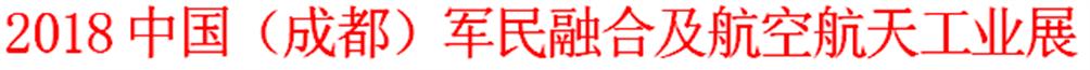 展会标题:2018中国(成都)军民融合及航空航天工业展