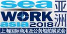 展会标题:2018上海国际商用及公务船舶展览会