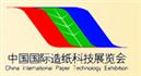 展会标题:2018中国国际造纸科技展览会及会议