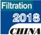 展会标题:2018中国国际过滤与分离工业展览会