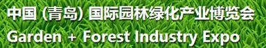 展会标题:2018中国(青岛)国际园林绿化产业博览会