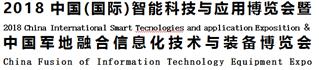 展会标题:2018中国(国际)智能科技与应用博览会暨中国军地融合信息化技术与装备博览会