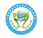 2018中国(北京)国际食品及进口食品博览会