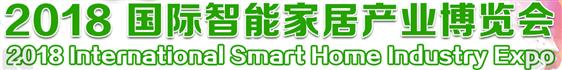 展会标题:2018上海国际智能家居产业博览会
