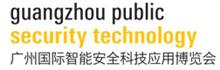 展会标题:2018广州国际智能安全科技应用博览会