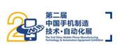 展会标题:第二届中国手机制造自动化博览会