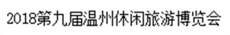 展会标题:2018第九届温州休闲旅游博览会