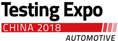 2018第十三届汽车测试及质量监控博览会