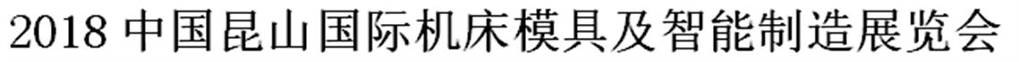 展会标题:2018中国昆山国际机械制造及机床模具展览会  2018中国昆山国际工业机器人及智能装备展览会  2018中国昆山国际激光焊接切割设备展览会