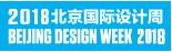 展会标题图片:2018北京国际设计周设计博览会
