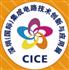 展会标题:深圳(国际)集成电路技术创新应用展