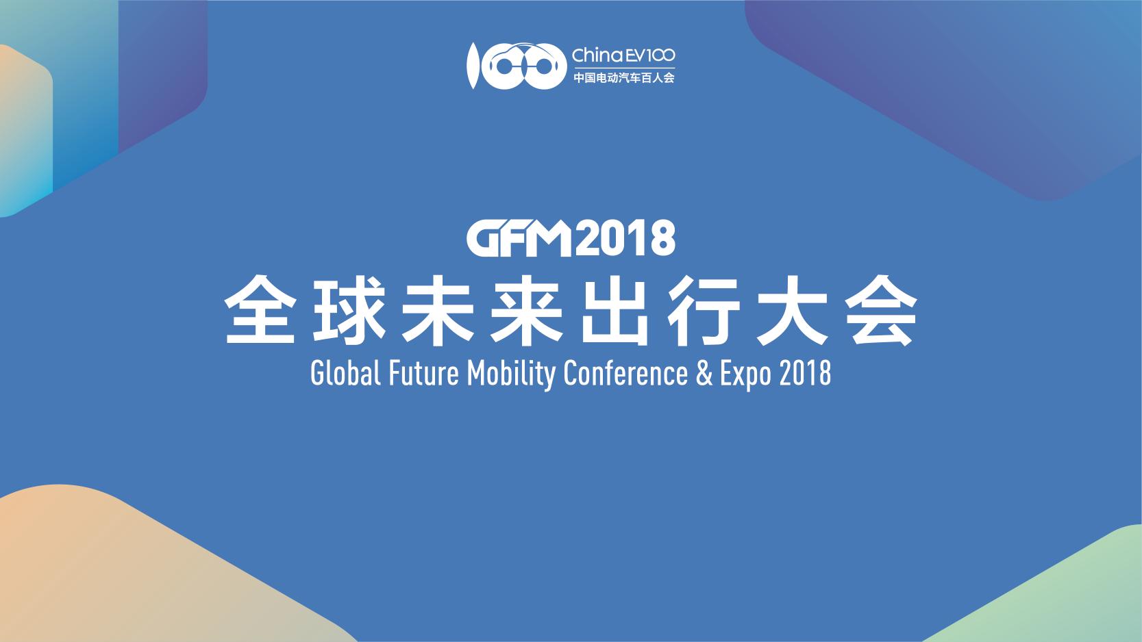 GFM2018全球未来出行论坛暨国际展览会
