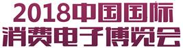 展会标题:2018中国国际消费电子博览会