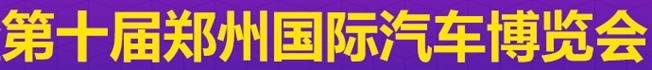 展会标题:第十届郑州汽车博览会