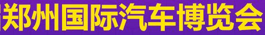 展会标题:第十一届郑州汽车博览会