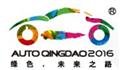 展会标题:2018第十七届青岛国际汽车工业展览会暨第十七届青岛国际车展