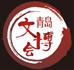 展会标题:2018中国(青岛)国际文玩玉石收藏品暨红木古典家具博览会