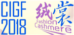 展会标题:2018中国(大连)国际服装纺织品博览会