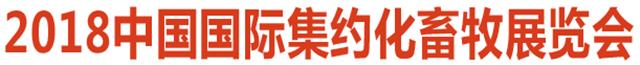 展会标题:2018中国国际集约化畜牧展览会