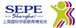 展会标题图片:2018上海国际学前教育博览会