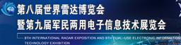 展会标题:2018第八届世界雷达博览会暨第九届军民两用电子信息技术展览会