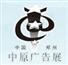 展会标题:2018秋季中国郑州第三十三届中原广告展