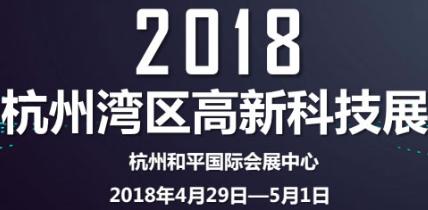 展会标题图片:2018杭州湾区高新科技展
