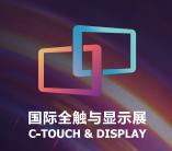 展会标题图片:2018 深圳国际全触与显示展