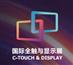 展会标题:2018 深圳国际全触与显示展