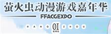 展会标题:2018年第十七届萤火虫动漫游戏嘉年华(杭州站01)