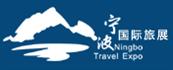 展会标题:2018宁波国际旅游展