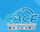 汽车-2018重庆汽车消费节